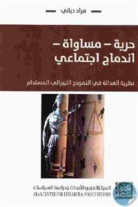 adb61 104 1 - تحميل كتاب حرية - مساواة - اندماج اجتماعي (نظرية العدالة في النموذج الليبرالي المستدام) pdf لـ مراد دياني