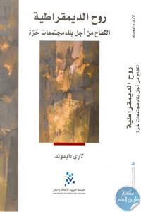b2b00 4 1 - تحميل كتاب روح الديمقراطية : الكفاح من أجل بناء مجتمعات حرة pdf لـ لاري دايموند