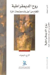 b2b00 4 - تحميل كتاب روح الديمقراطية الكفاح من أجل بناء مجتمعات حرة pdf لـ لاري دايموند