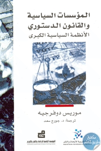 b4d0f 9 - تحميل كتاب المؤسسات السياسية والقانون الدستوري pdf لـ موريس دوفرجيه