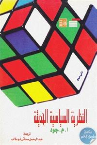 b5452 17 - تحميل كتاب النظرية السياسية الحديثة pdf لـ أ . م . جود