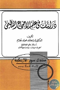 b55cc 14 1 - تحميل كتاب دراسات في علم الاجتماع التنظيمي pdf لـ د. إعتماد محمد علام