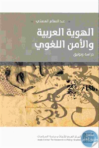 b57f3 26 1 - تحميل كتاب الهوية العربية والأمن اللغوي : دراسة وتوثيق pdf لـ عبد السلام المسدي