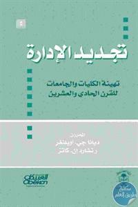 b877f 74 1 - تحميل كتاب تجديد الإدارة : تهيئة الكليات والجامعات للقرن الحادي والعشرين pdf لـ ديانا جي، أوبلنغر و رتشارد إن .كاتز