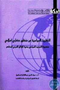 b8b4c 19 - تحميل كتاب النظرية السياسية من منظور حضاري إسلامي pdf لـ أ.د. سيف الدين عبد الفتاح اسماعيل
