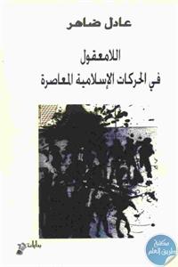 bc66c 13 1 - تحميل كتاب اللامعقول في الحركات الإسلامية المعاصرة pdf لـ عادل ضاهر