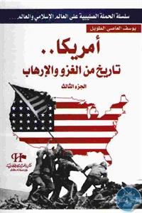 bf541 42 1 - تحميل كتاب أمريكا .. تاريخ من الغزو والإرهاب - الجزء الثالث pdf لـ يوسف العاصي الطويل