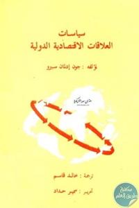 bf6bb 21 1 - تحميل كتاب سياسات العلاقات الاقتصادية الدولية pdf لـ جون إدلمان سبيرو