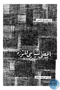 books4arab 125212 - تحميل كتاب المعنى السياسي للثورة pdf لـ راندولف أدامس