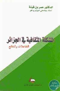 c8ba4 34 1 - تحميل كتاب المشكلة الثقافية في الجزائر : التفاعلات والنتائج pdf لـ د. عمر بن قينة
