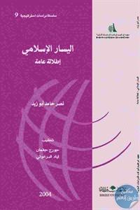 ca946 37 1 - تحميل كتاب اليسار الإسلامي : إطلالة عامة pdf لـ نصر حامد أبو زيد