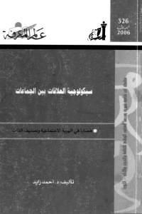 cbfe6 27 - تحميل كتاب سيكولوجية العلاقات بين الجماعات قضايا في الهوية الاجتماعية وتصنيف الذات pdf لـ د.أحمد زايد