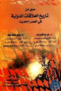 cfc75 33 1 - تحميل كتاب صور من تاريخ العلاقات الدولية في العصر الحديث pdf لـ د.عمر عبد العزيز عمر و د. جمال محمود حجر