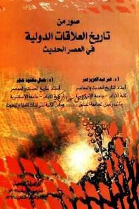 cfc75 33 - تحميل كتاب صور من تاريخ العلاقات الدولية في العصر الحديث pdf لـ د.عمر عبد العزيز عمر و د. جمال محمود حجر
