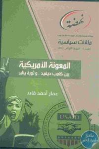 cfe72 38 1 - تحميل كتاب المعونة الأمريكية بين كامب ديفيد.. وثورة يناير pdf لـ عمار أحمد فايد