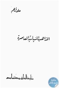 d27e0 26 1 - تحميل كتاب المذاهب السياسية المعاصرة pdf لـ علي أدهم
