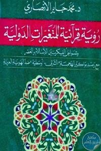 d4504 8 1 - تحميل كتاب رؤية قرآنية للمتغيرات الدولية pdf لـ د.محمد جابر الأنصاري