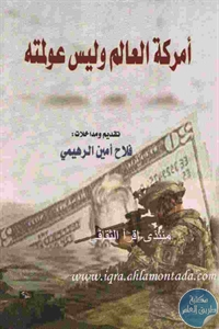df707 41 1 - تحميل كتاب أمركة العالم وليس عولمته pdf لـ فلاح أمين الرهيمي