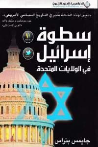 e0205 13 - تحميل كتاب سطوة إسرائيل في الولايات المتحدة pdf لـ جايمس بتراس