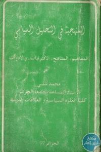 e1731 8 - تحميل كتاب المنهجية في التحليل السياسي pdf لـ محمد شلبي