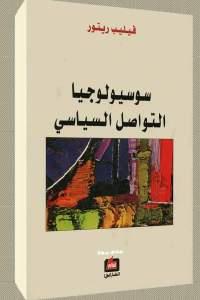 e359a 19 - تحميل كتاب سوسيولوجيا التواصل السياسي pdf لـ فيليب ريتور