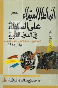 e3eb4 30 - تحميل كتاب أنماط الإستيلاء على السلطة في الدول العربية pdf لـ صلاح سالم زرتوقة
