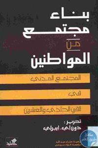 e68e0 60 1 - تحميل كتاب بناء مجتمع من المواطنين : المجتمع المدني في القرن الحادي والعشرين pdf لـ دون إي .إيبرلي