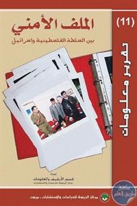 e7055 3 - تحميل كتاب الملف الأمني بين السلطة الفلسطينية وإسرائيل pdf