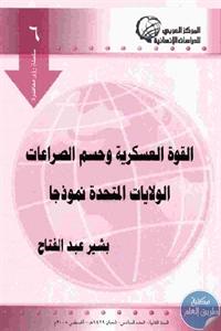 e851b 5 1 - تحميل كتاب القوة العسكرية وحسم الصراعات : الولايات المتحدة نموذجا pdf لـ بشير عبد الفتاح