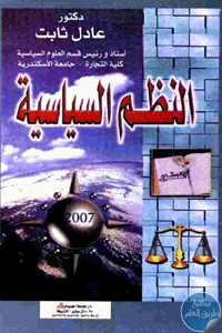 e9f81 24 1 - تحميل كتاب النظم السياسية pdf لـ د. عادل ثابت