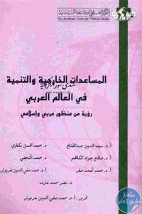 ecce3 27 1 - تحميل كتاب المساعدات الخارجية والتنمية في العالم العربي pdf لـ مجموعة مؤلفين