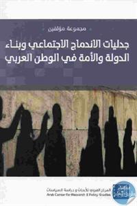 eff03 96 1 - تحميل كتاب جدليات الاندماج الاجتماعي وبناء الدولة والأمة في الوطن العربي pdf لـ مجموعة مؤلفين