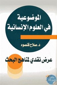 """f07e0 10 - تحميل كتاب الموضوعية في العلوم الإنسانية """"عرض نقدي لمناهج البحث"""" pdf لـ د.صلاح قنصوه"""
