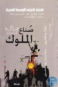 """f5c24 31 1 - تحميل كتاب صناع الملوك """"اختراع الشرق الأوسط الحديث"""" pdf لـ كارل إي. ماير و شارين بلير بريزاك"""