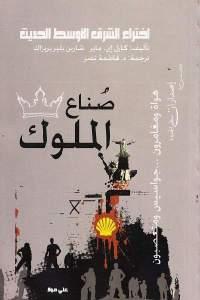 f5c24 31 - تحميل كتاب صناع الملوك اختراع الشرق الأوسط الحديث pdf لـ كارل إي. ماير و شارين بلير بريزاك