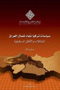 f69a9 23 - تحميل كتاب سياسات تركيا تجاه شمال العراق المشكلات والآفاق المستقبلية pdf لـ بيل بارك
