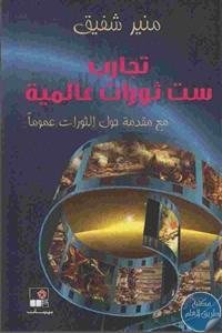 f79e9 73 1 - تحميل كتاب تجارب ست ثورات عالمية مع مقدمة حول الثورات عموما pdf لـ منير شفيق
