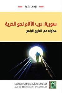 fa837 17 - تحميل كتاب سورية : درب الألام نحو الحرية محاولة في التاريخ الراهن pdf لـ عزمي بشارة