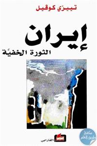 fcbaf 52 1 - تحميل كتاب إيران : الثورة الخفية pdf لـ تييري كوفيل