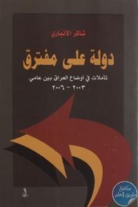 miswag qg6kNn - تحميل كتاب دولة على مفترق : تأملات في أوضاع العراق بين عامي 2003-2006 pdf لـ شاكر الأنباري