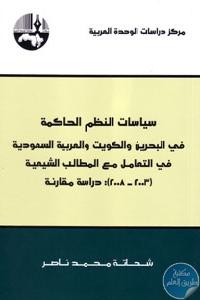 siyasat20alnozom20alhakima - تحميل كتاب سياسات النظم الحاكمة في البحرين والكويت والعربية السعودية في التعامل مع المطالب الشيعية (2003-2008): دراسة مقارنة pdf لـ شحاتة محمد ناصر