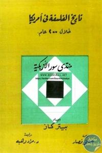 tarikh al falsafa fi amrika 0000 - تحميل كتاب تاريخ الفلسفة في أمريكا خلال 200 عام pdf لـ بيتر كاز
