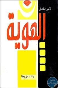 unnamed file 1 - تحميل كتاب الهوية pdf لـ اليكس ميكشللي