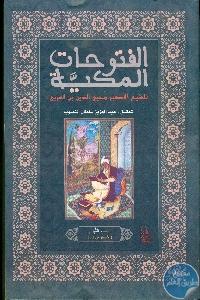 الفتوحات المكية الجزء الأول 1 - تحميل كتاب الفتوحات المكية (كاملة) pdf لـ ابن عربي