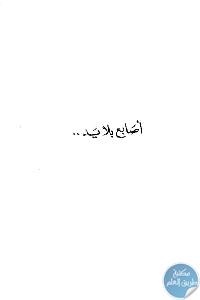 022d8 101 - تحميل كتاب أصابع بلا يد - رواية pdf لـ إحسان عبد القدوس