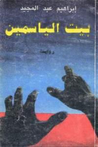 0b286 29 - تحميل كتاب بيت الياسمين - رواية pdf لـ إبراهيم عبد المجيد