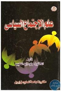 0e0de 13 1 - تحميل كتاب علم الإجتماع السياسي pdf لـ الدكتور مولود زايد الطبيب