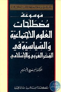 108154 - تحميل كتاب موسوعة مصطلحات العلوم الاجتماعية والسياسية في الفكر العربي والإسلامي pdf لـ الدكتور سميح دغيم