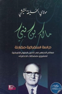 1190b 94 1 - تحميل كتاب مالك بن نبي دراسة استقرائية مقارنة pdf لـ مولاي الخليفة لمشيشي