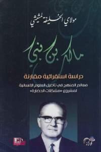 1190b 94 - تحميل كتاب مالك بن نبي دراسة استقرائية مقارنة pdf لـ مولاي الخليفة لمشيشي